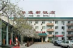 北京华通新饭店