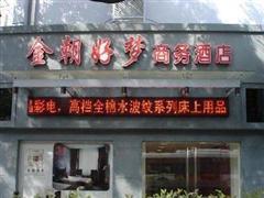 上海金朝好梦商务酒店(长宁店)