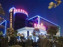 上海丽豪国际大酒店