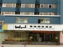 深圳粤佳商务酒店