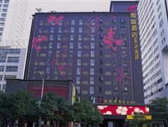 深圳海富酒店