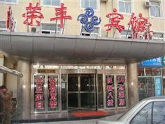 北京荣丰宾馆(万寿路店)