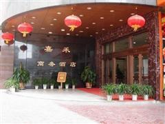 西安嘉禾商务酒店