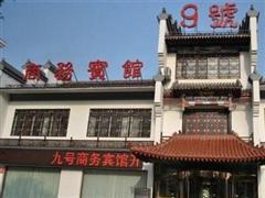 天津九号商务会馆