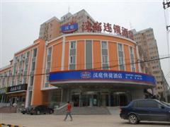 北京汉庭酒店连锁(军博店)