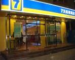 北京7天连锁酒店(西单店)