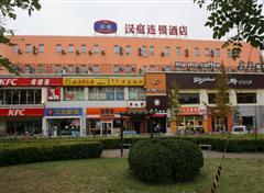 北京汉庭快捷酒店(望京花家地店)