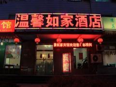北京温馨如家宾馆