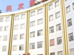广州易发商务酒店