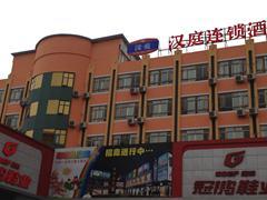 广州汉庭酒店连锁(花都新世纪广场店)