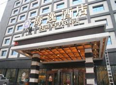 乌鲁木齐旅游酒店|宇豪海逸酒店