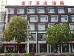 苏州布丁酒店连锁(越溪大学城店)