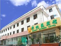 北京兴化苑宾馆