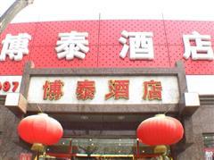 北京博泰酒店