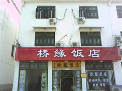 桥缘饭店为四层徽式小楼,门前可停车,店内设无线wifi.图片