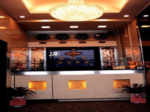 武汉泰和安商务酒店