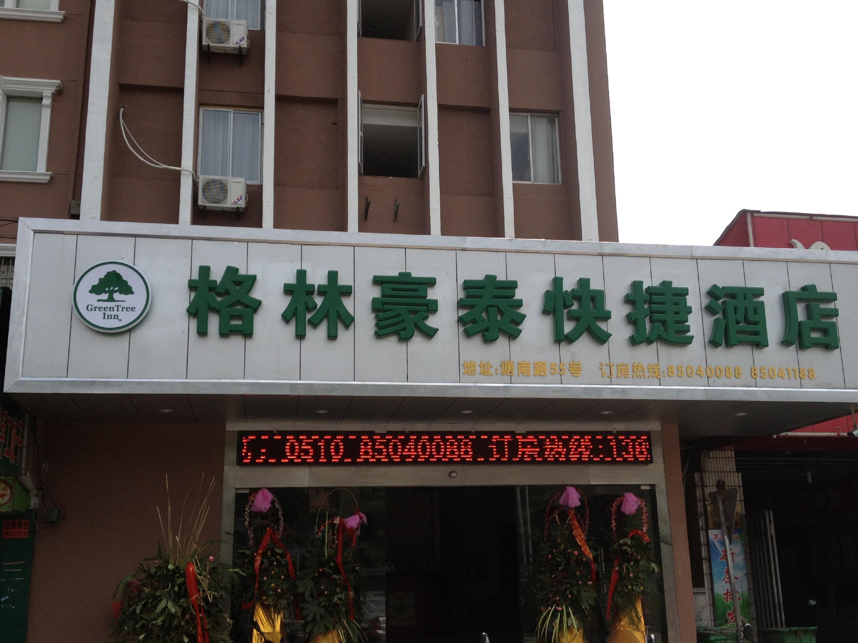 无锡格林豪泰酒店(南禅寺店)