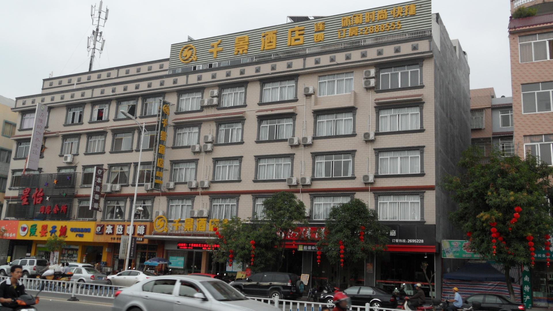 玉林千景连锁酒店(文化广场店)