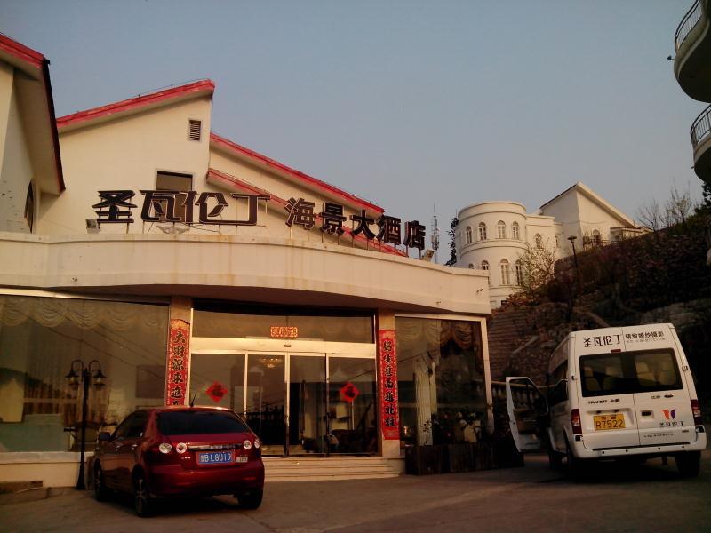青岛圣瓦伦丁海景大酒店图片_订房114