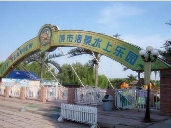 锦州城市海景水上乐园温馨提示 请勿携带法律法规规定的危险物品