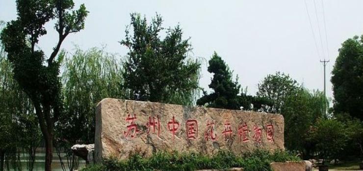 苏州中国花卉植物园,苏州苏州中国花卉植物园地址