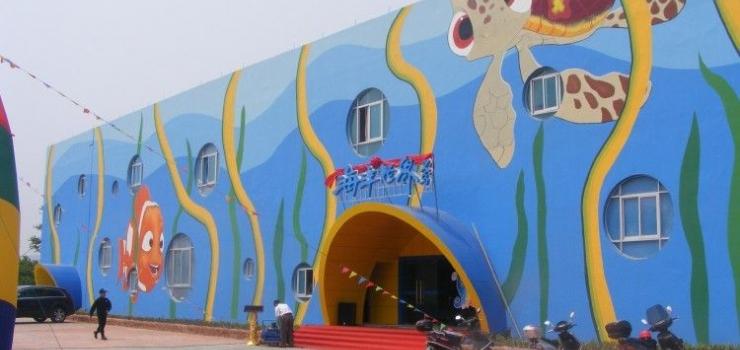 洋文化儿童主题公园