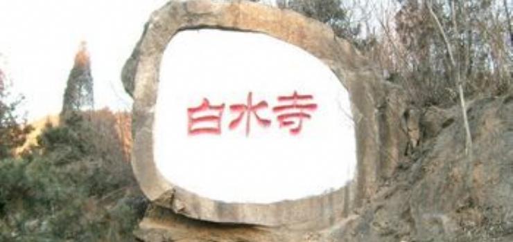 白水寺风景名胜区帝王文化资源属湖北省独有