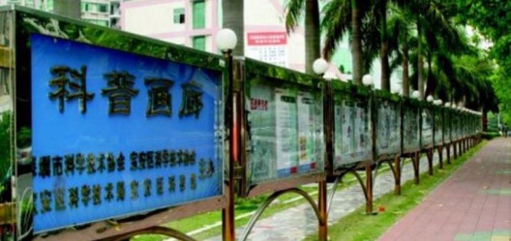 深圳宝安区科技馆旅游