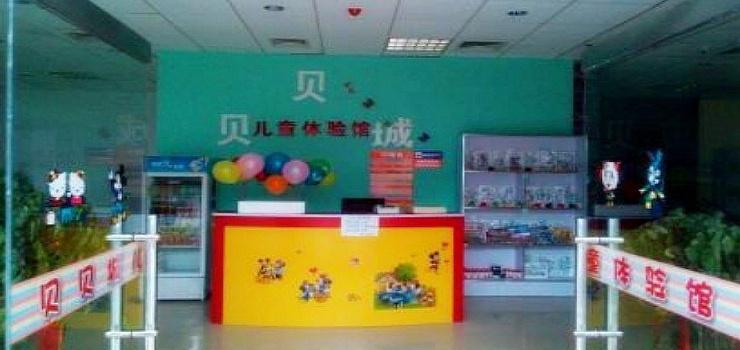 东营贝贝城儿童体验馆