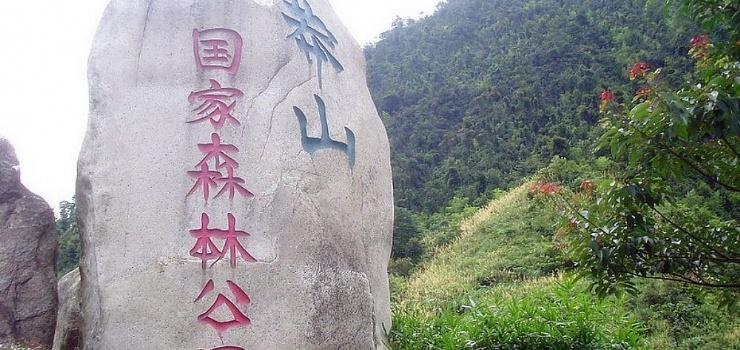 莽山国家森林公园门票-郴州蟒山国家森林公园 蟒山国家森林公园 蟒山图片